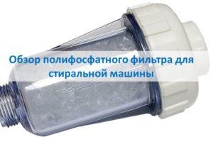 Oversikt over polyfosfatfilteret til en vaskemaskin