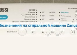 ציונים על מכונת הכביסה של זנוסי