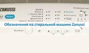 Обозначения на пералнята Zanussi