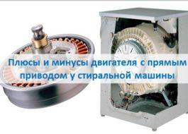 Плюсове и минуси на двигателя с директно задвижване в пералня