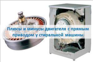 יתרונות וחסרונות של מנוע להנעה ישירה במכונת כביסה
