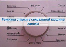 Режими на пране в пералнята Zanussi