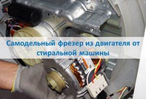 Domaća glodalica od motora iz perilice rublja