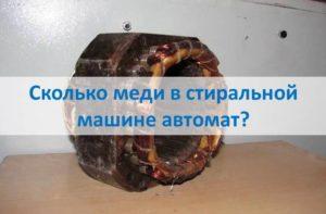 Berapa banyak tembaga dalam mesin basuh