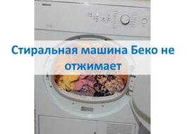 מכונת כביסה בקו לא מסתובבת