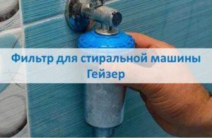 Filteret til Geyser vaskemaskin