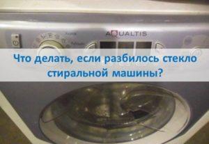 Što učiniti ako se staklo perilice ruši