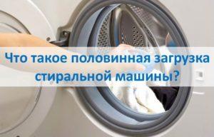 Какво е перална машина с половин товар