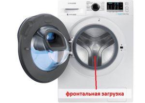 Какво е предното зареждане на пералнята