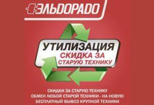használja az újrahasznosítási programot a boltban