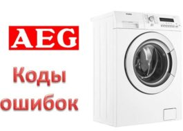 Кодове за грешки за перални машини AEG