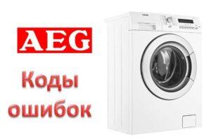 Kodovi pogrešaka za perilice rublja AEG