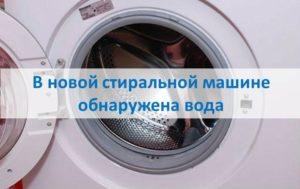 Air dikesan di mesin basuh baru