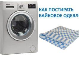 Как да перете одеяло за велосипеди в пералня