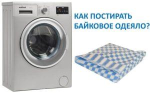 Bagaimana untuk mencuci selimut basikal di dalam mesin basuh