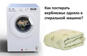 Bagaimana untuk mencuci selimut unta dalam mesin basuh