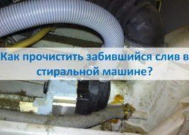 Как да почистите запушен дренаж в пералня?