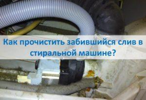 Как да почистите запушен дренаж в пералня
