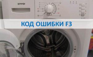 Kod ralat F3 di mesin basuh Gorenje