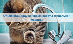 Изключете водата, докато пералнята