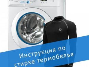 Пране на термично бельо в пералня
