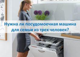 Имам ли нужда от миялна машина за тричленно семейство