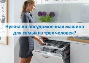 Trebam li stroj za pranje posuđa za obitelj od tri osobe