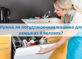 Имам ли нужда от миялна машина за семейство от 4 деца