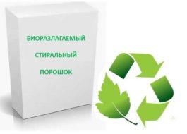 Преглед на биоразградими прахове за пране
