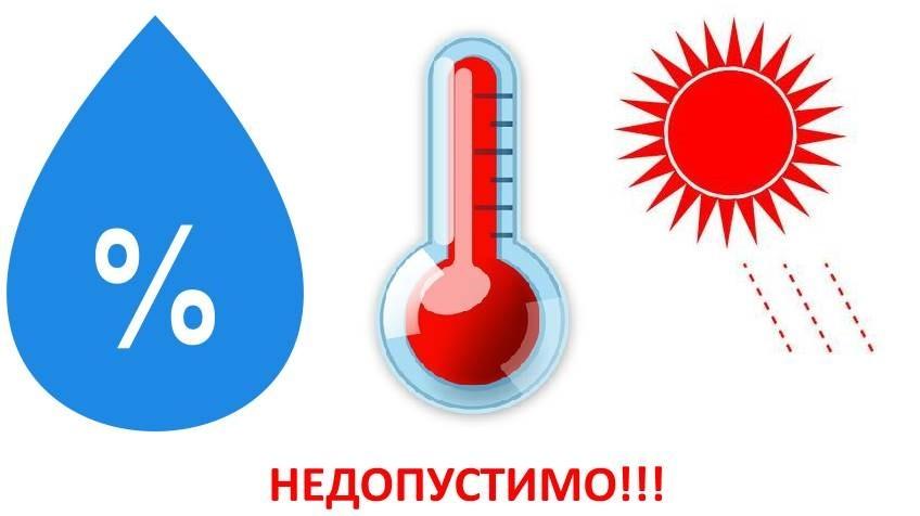 висока влажност, топлина и пряка слънчева светлина унищожават прах