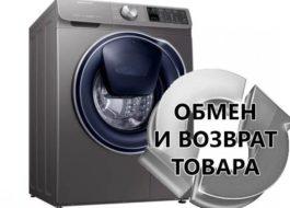 Връщане на пералнята в рамките на 14 дни