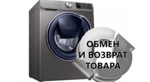 החזרת מכונת הכביסה תוך 14 יום