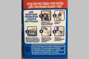 Bagaimana untuk menggunakan mesin basuh Tiret?