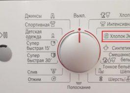 סקירה כללית של מצב הכותנה אקו במכונת הכביסה