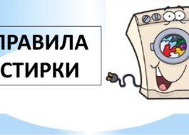 כללים לשימוש במכונת הכביסה