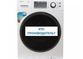 Производител на перални машини Leran