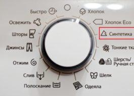 Синтетичен режим в пералнята