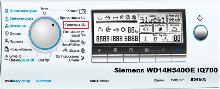 Siemens Synthetics