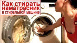 Mencuci pad tilam di mesin basuh