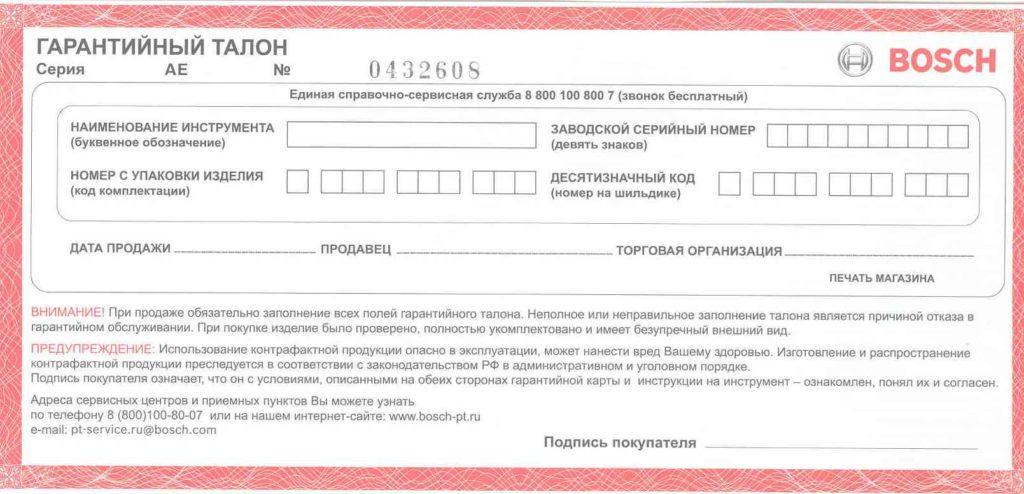 проверете за гаранционна карта
