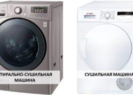 Коя е най-добрата пералня със сушилня или отделна сушилня?