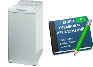 Най-добри отзиви за перална машина Indesit