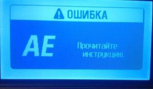 AE greška na LG perilici rublja