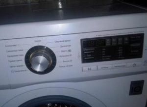 LG perilica se isključuje tijekom pranja