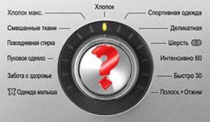 Какъв режим е за измиване на пуловер в пералня LG?