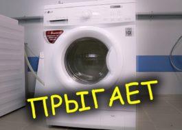 Пералнята LG вибрира силно при завъртане