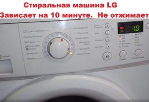 Пералнята LG замръзва