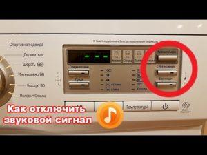 Как да включите звуковия сигнал на пералнята на LG?